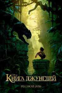 Книга джунглей 2016 скачать торрент в хорошем качестве