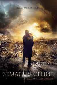скачать фильм Землетрясение 2016