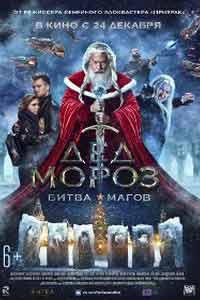 Дед Мороз Битва Магов скачать торрент в хорошем качестве
