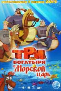 Мультфильм Три богатыря и Морской царь скачать торрент