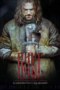 Скачать фильм Викинг 2016 через торрент в хорошем качестве