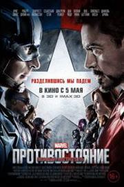 Скачать фильм Первый мститель Противостояние 2016 через торрен