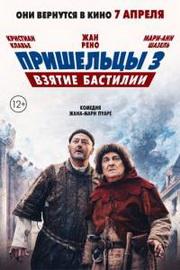 Скачать фильм Пришельцы 3: Взятие Бастилии через торрент
