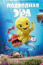 Скачать мультипликационный фильм Подводная срок 0017 чрез торрент на хорошем качестве