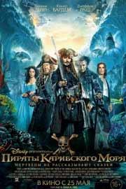 Пираты Карибского моря мертвецы не рассказывают сказки фильм 2017 скачать  бесплатно в хорошем качестве