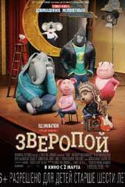 Скачать анимационный фильм Зверопой 0017 торрент