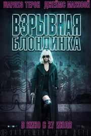 Взрывная блондинка фильм 2017 скачать  бесплатно в хорошем качестве