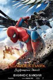 Фильм Человек паук возвращение домой 2017 скачать торрент в хорошем качестве бесплатно