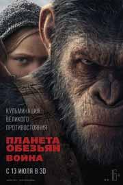 Планета обезьян война фильм 2017 скачать торрент бесплатно в хорошем качестве