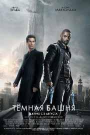 Тёмная башня  фильм 2017 скачать  в хорошем качестве hd 1080
