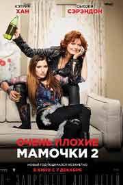 Очень плохие мамочки 2 скачать полный фильм 2017 бесплатно в хорошем качестве на русском