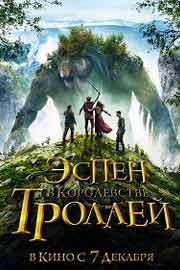 Эспен в королевстве троллей 2017 скачать бесплатно полный фильм в хорошем качестве на русском