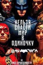 Лига справедливости 2017 скачать фильм бесплатно в хорошем качестве
