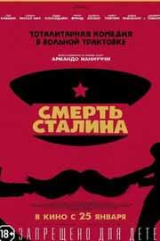 Смерть Сталина фильм 2017 скачать бесплатно в хорошем качестве hd 720