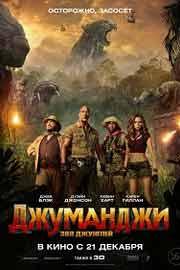 Джуманджи зов джунглей фильм 2017 скачать бесплатно в хорошем качестве