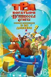 Три богатыря и принцесса Египта мультфильм 2017 скачать бесплатно в хорошем качестве