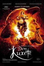 Человек, который убил Дон Кихота скачать бесплатно (The Man Who Killed Don Quixote)