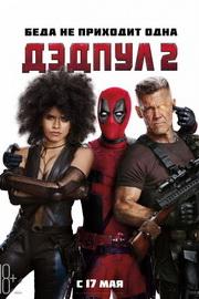 Дэдпул 2 скачать бесплатно (Deadpool 2)