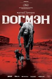 Догмэн скачать бесплатно (Dogman)