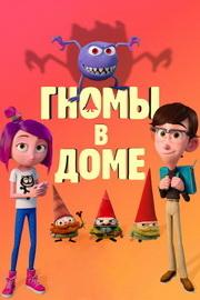 Гномы в доме скачать бесплатно (Gnome Alone)