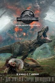 Мир Юрского периода 2 (Jurassic World: Fallen Kingdom)