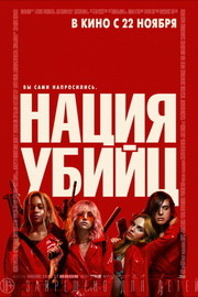 Нация убийц (Assassination Nation)