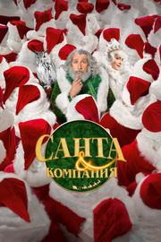 Санта и компания скачать бесплатно (Santa & Cie)