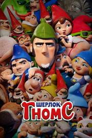 Шерлок Гномс скачать бесплатно (Sherlock Gnomes)
