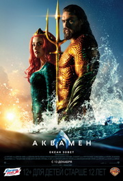Аквамен скачать бесплатно (Aquaman)