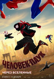Человек-паук Через вселенные скачать бесплатно