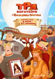 Скачать мультфильм Три богатыря и Наследница престола 2018 бесплатно в хорошем качестве