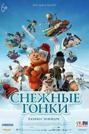 Снежные гонки мультфильм 2018 скачать торрент