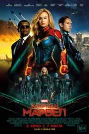 Капитан Марвел фильм 2019 скачать бесплатно в хорошем качестве