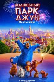 Скачать Снежная Волшебный парк Джун мультфильм 2019 бесплатно