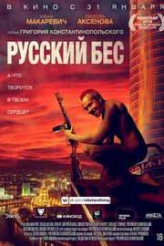 Русский Бес скачать торрент фильм 2018 в хорошем качестве hd
