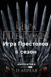 Игра престолов 8 сезон скачать бесплатно в хорошем качестве
