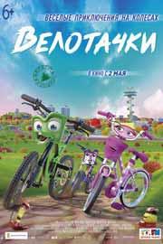 Велотачки 2019 мультфильм скачать торрент в хорошем качестве
