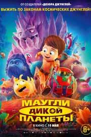 Маугли дикой планеты мультфильм 2019 скачать торрент HD