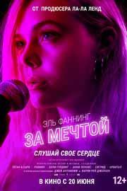 Фильм За мечтой 2018 скачать бесплатно