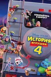 Скачать История игрушек 4 мультфильм 2019 бесплатно