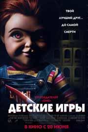 Фильм Детские игры 2019 скачать бесплатно в хорошем качестве